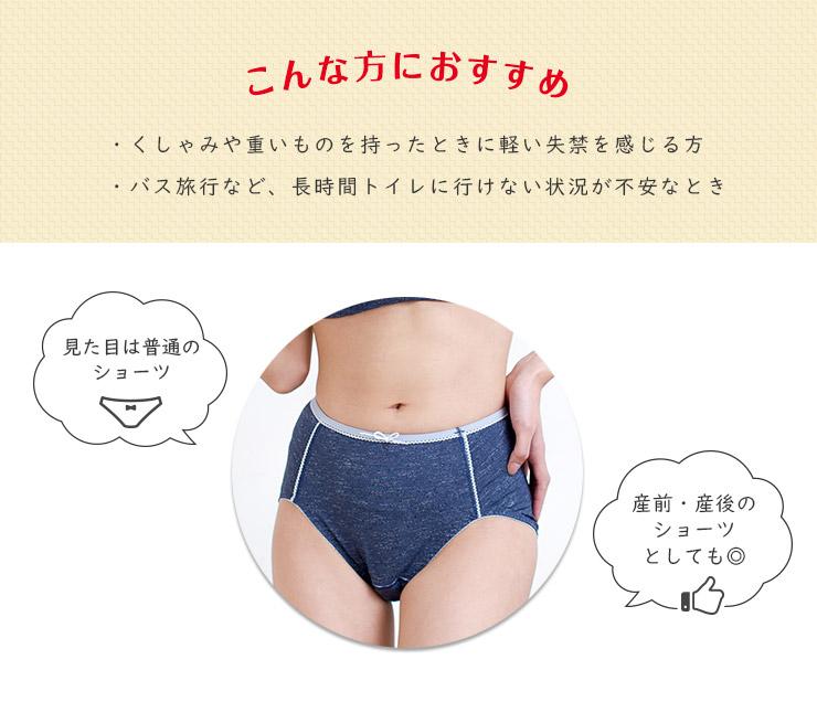 \見た目は普通のショーツ/カジュアル吸水ショーツ【jaconne】ジャコンヌ