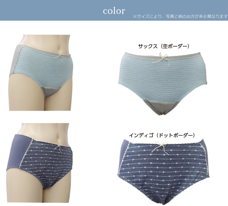 カジュアルサニタリーショーツ【昼用・羽根付対応】ジャコンヌ