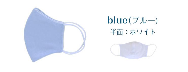 快適マスク リバーシブル 2枚組 綿100%【Jaconne】 ジャコンヌ