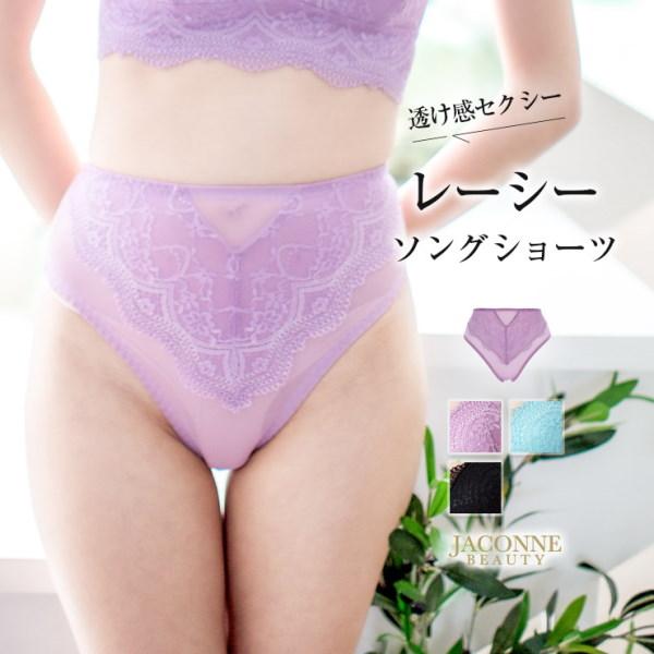 レーシーソングショーツ【ジャコンヌビューティー】ジャコンヌ