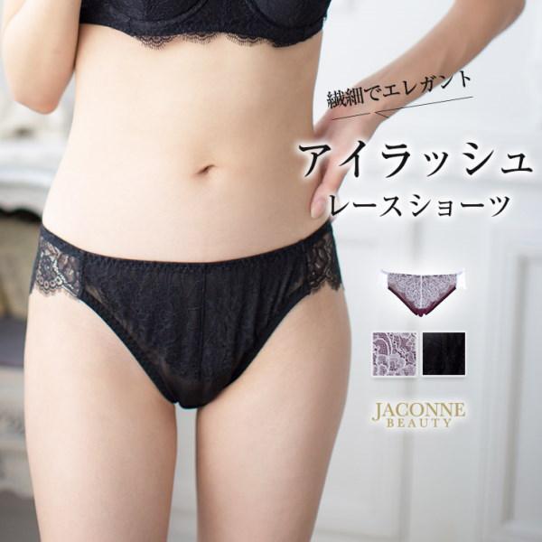 アイラッシュレースショーツ【ジャコンヌビューティー】ジャコンヌ