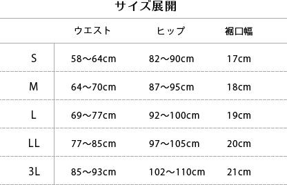 送料無料☆キュロットペチコート 70cm丈 ショーツ【すそゴム入り】ジャコンヌ