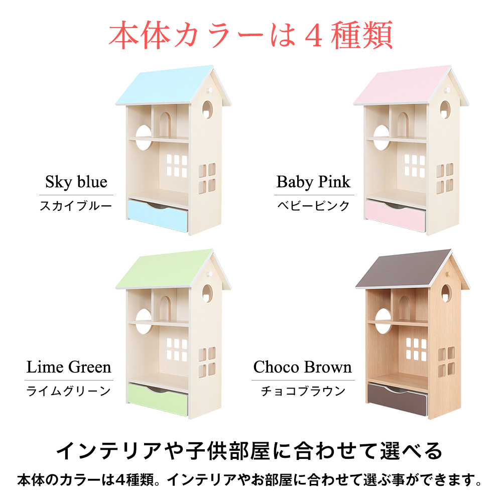 ドールハウスシェルフ 幅54cm×奥行40cm おままごと ごっこ遊び 本棚・おもちゃ箱