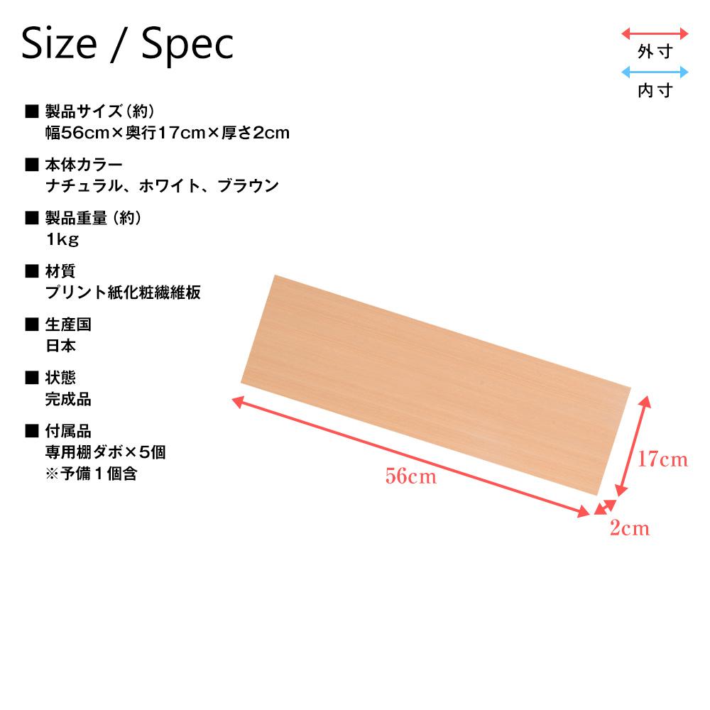 専用オプション品 天井つっぱりラック TEN 下部本体用棚板 幅60cm×奥行17cm 書棚 収納棚 収納ラック 壁面収納・突っ張り壁面キャビネット