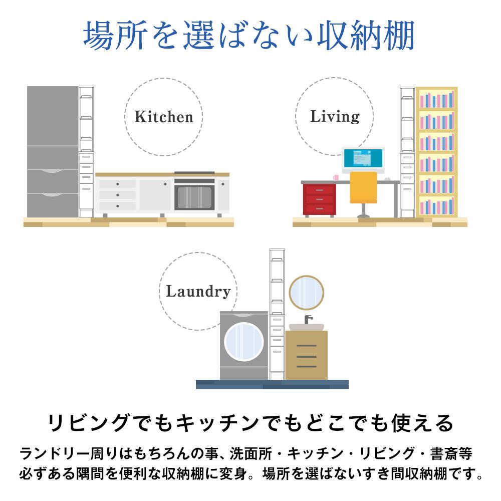 日本製 下段完成品(引き出しチェスト) 組立簡単 隙間収納ラック 幅15cm ノエル ランドリー・キッチン・洗面所・サニタリー・すき間収納