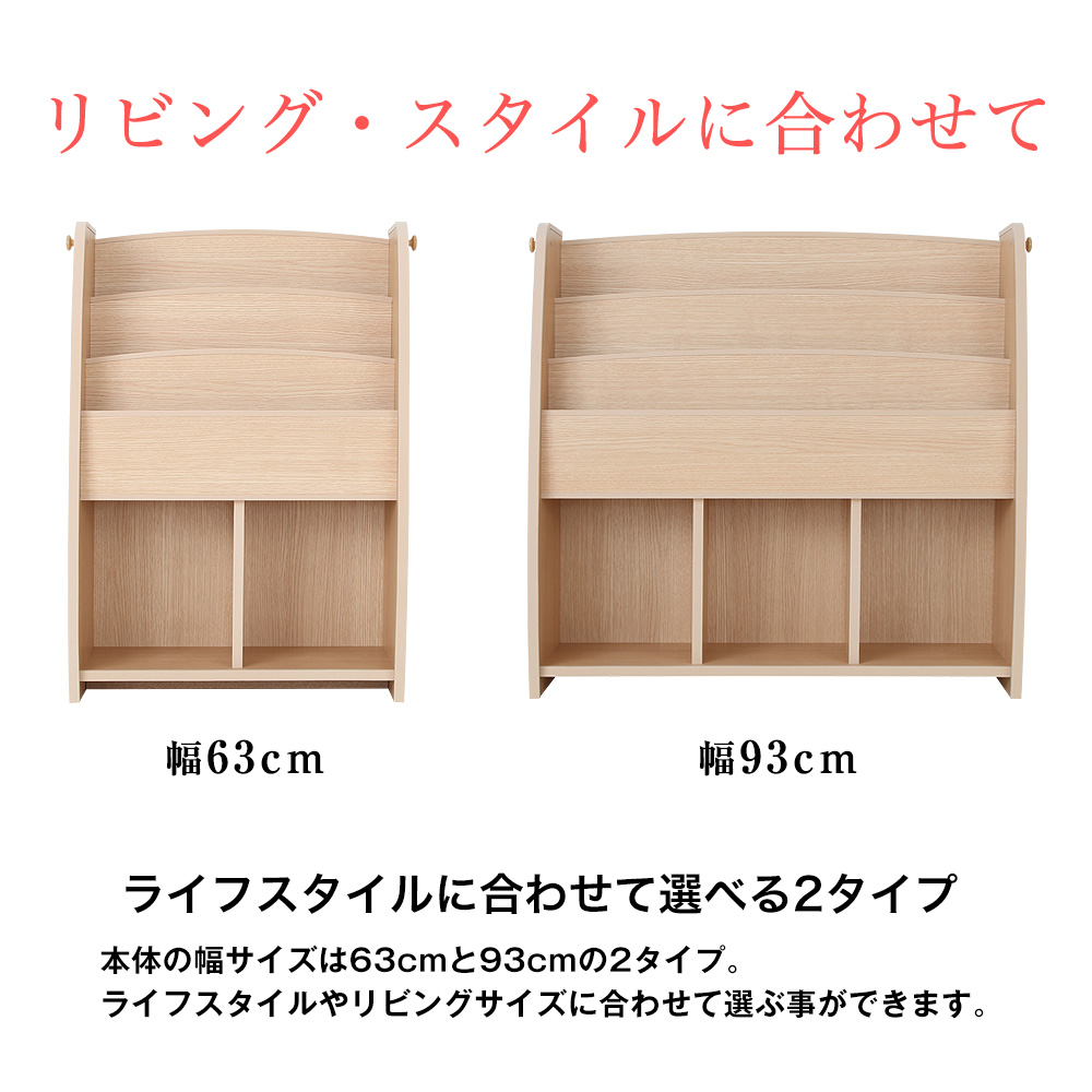 マガジンラック 幅63cm リビングシリーズ リヴル(絵本棚・本棚)