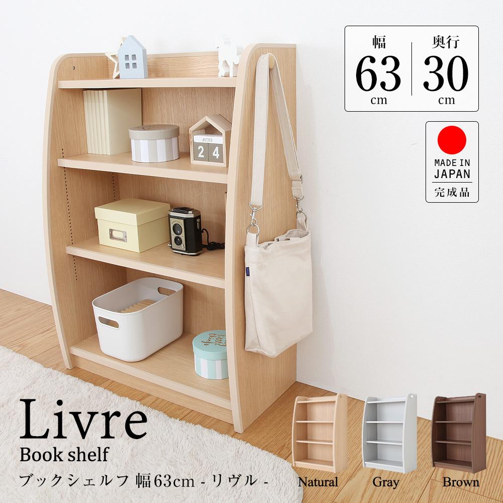 ブックシェルフ 幅63cm 1cmピッチ本棚 リビングシリーズ リヴル (絵本棚・本棚)
