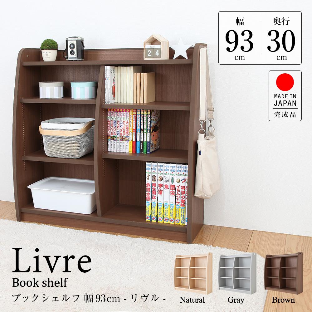 ブックシェルフ 幅93cm 1cmピッチ本棚 リビングシリーズ リヴル (絵本棚・本棚)