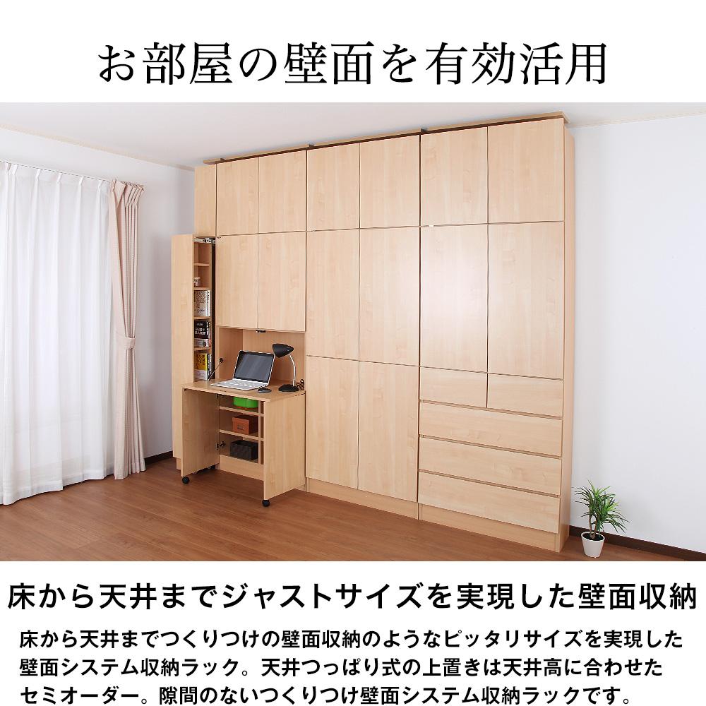 壁面システム収納ラック 璧 チェストラック 幅84cm×奥行30.7cm×高さ180cm 書棚 収納棚 収納ラック 壁面収納 引き出し 日本製 オプション上置きセミオーダー
