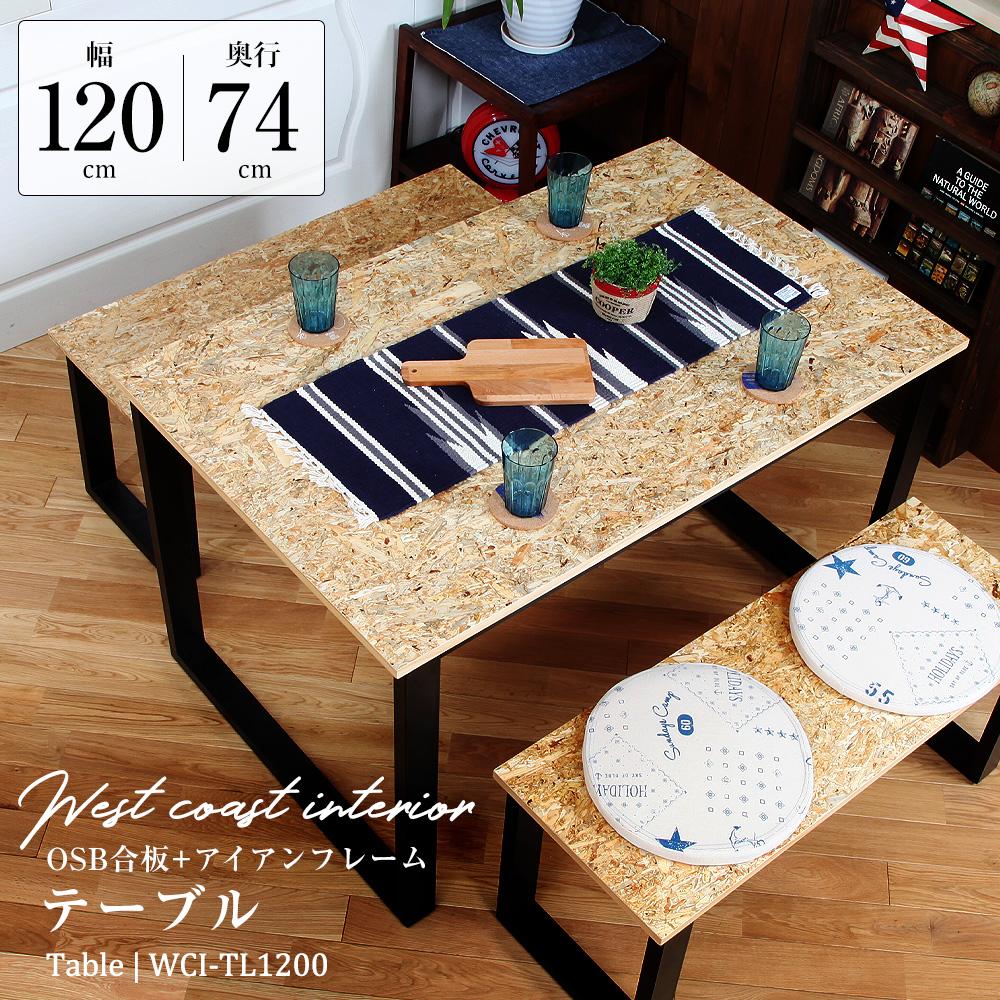【アウトレット】 ウエストコーストインテリア テーブル 幅120cm×奥行74cm キッチン リビング ダイニングテーブル インダストリアル・ヴィンテージ家具・男前家具