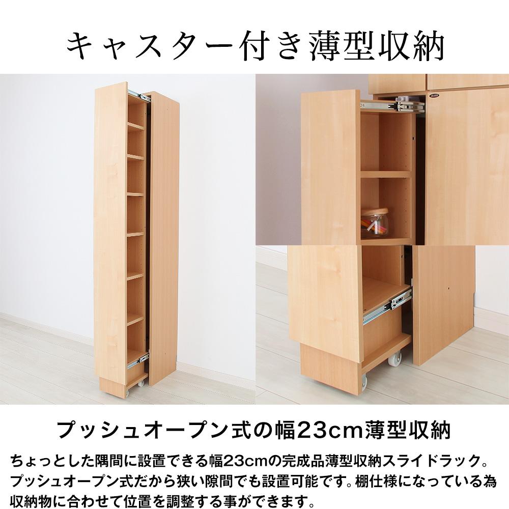 壁面システム収納ラック 璧 スライドラック 幅23.5cm×奥行31.2cm×高さ180cm 書棚 本棚 収納棚 収納ラック 壁面収納 キャスター付 日本製 オプション上置きセミオーダー
