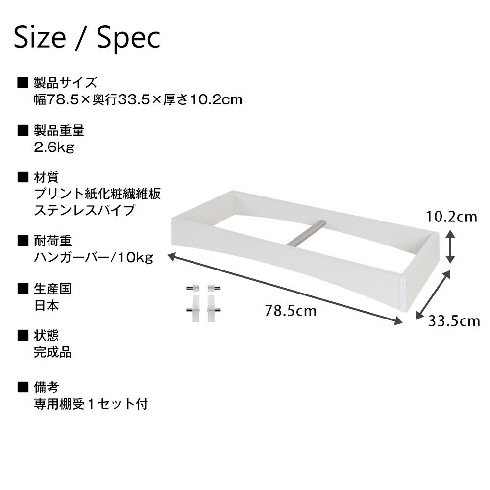 コレクションラック ワイド 幅83cm×奥行39cm専用コスプレハンガー -フィギュアラック ザ サード-