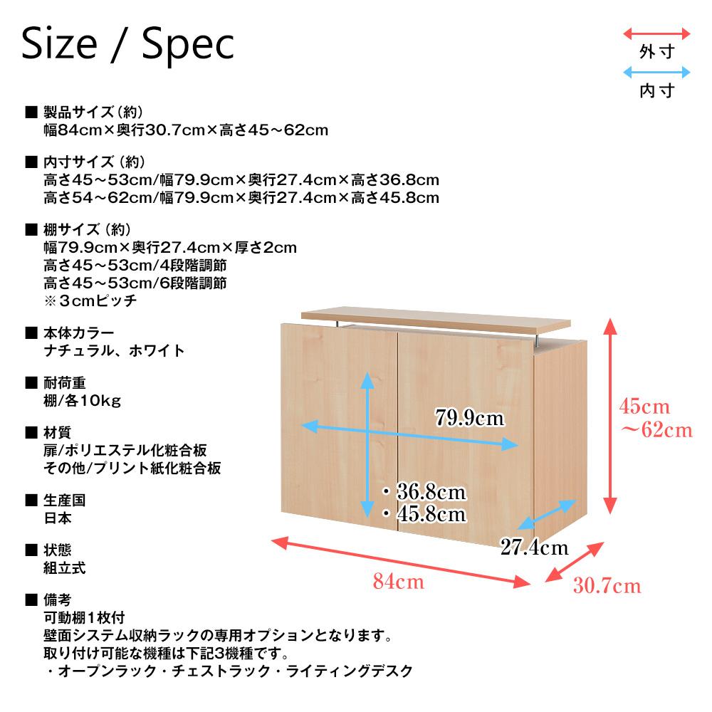 専用オプション品 壁面システム収納ラック 璧 専用セミオーダー上置き ロータイプ 幅84cm×奥行30.7cm×高さ45〜62cm 書棚 本棚 収納棚 収納ラック 壁面収納 専用上置き 日本製 セミオーダー
