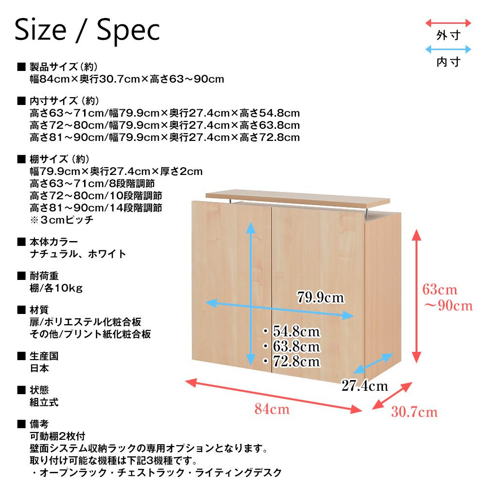専用オプション品 壁面システム収納ラック 璧 専用セミオーダー上置き ハイタイプ 幅84cm×奥行30.7cm×高さ63〜90cm 書棚 本棚 収納棚 収納ラック 壁面収納 専用上置き 日本製 セミオーダー