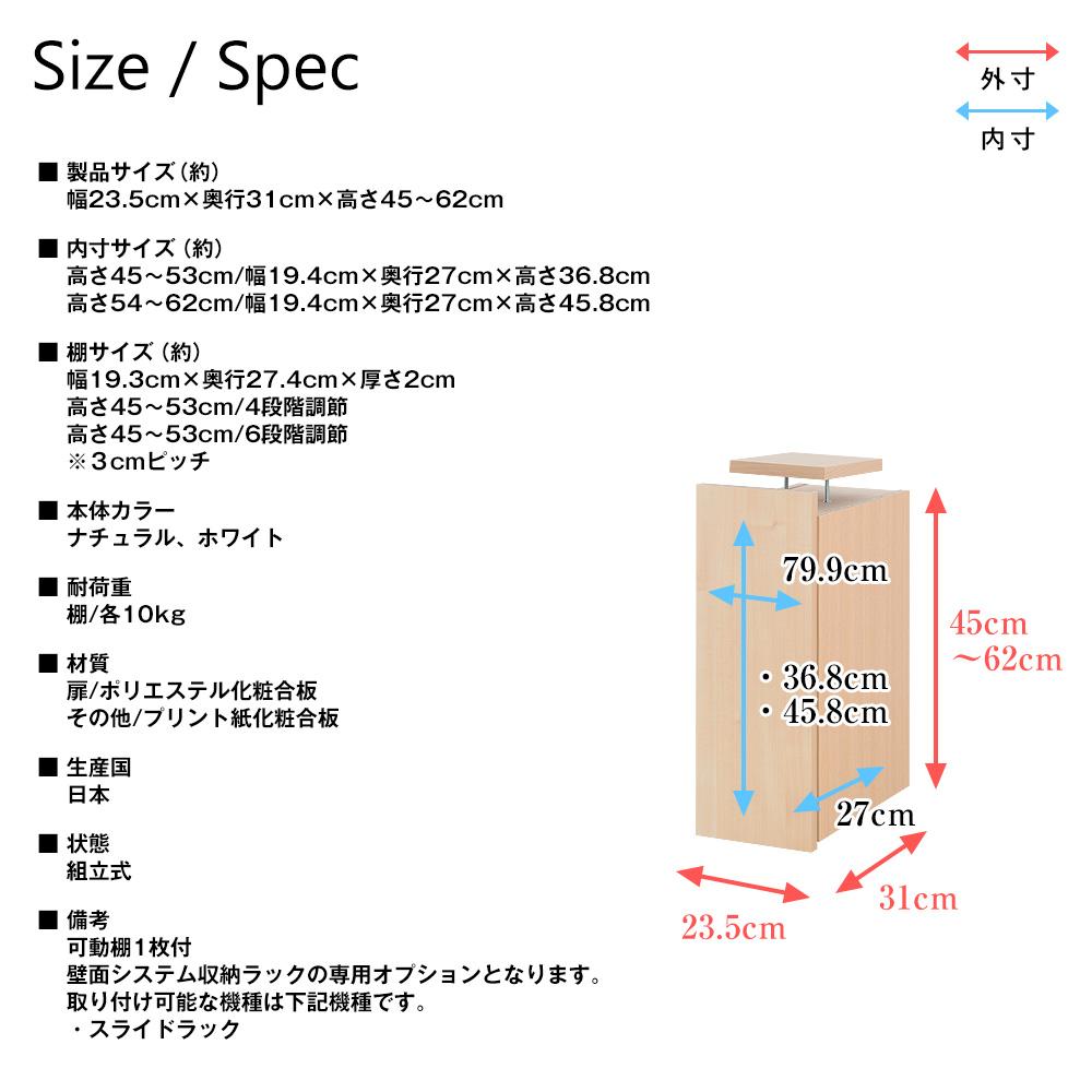 専用オプション品 壁面システム収納ラック 璧 スライドラック専用セミオーダー上置き ロータイプ 幅23.5cm×奥行31cm×高さ45〜62cm 書棚 本棚 収納棚 収納ラック 壁面収納 専用上置き 日本製 セミオーダー