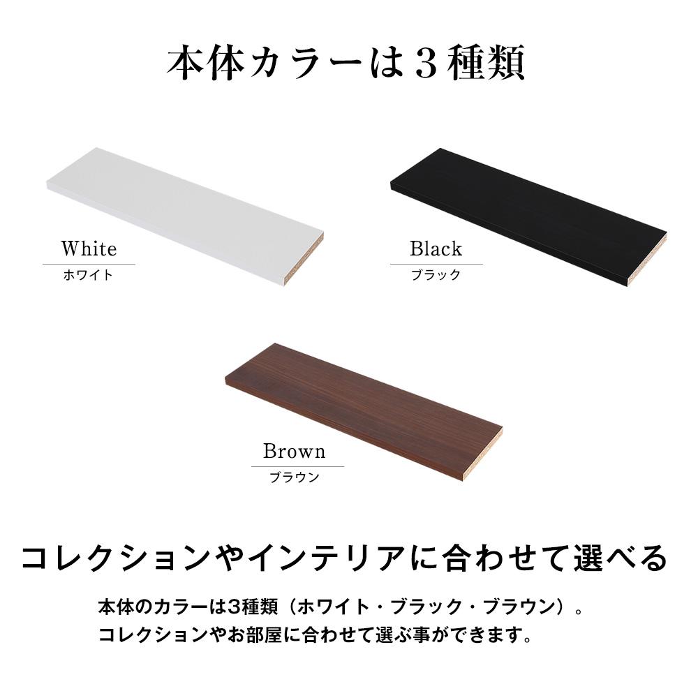 コレクションラック レギュラー 幅55cm×奥行19cm専用木製棚 -フィギュアラック ザ サード- (受注生産品)
