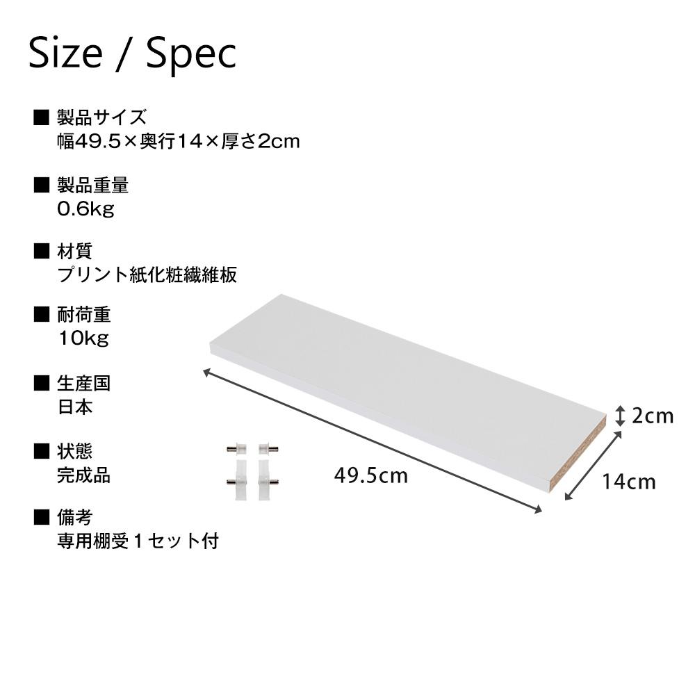 コレクションラック レギュラー 幅55cm×奥行19cm専用追加木製棚板 -フィギュアラック ザ サード- (受注生産品)