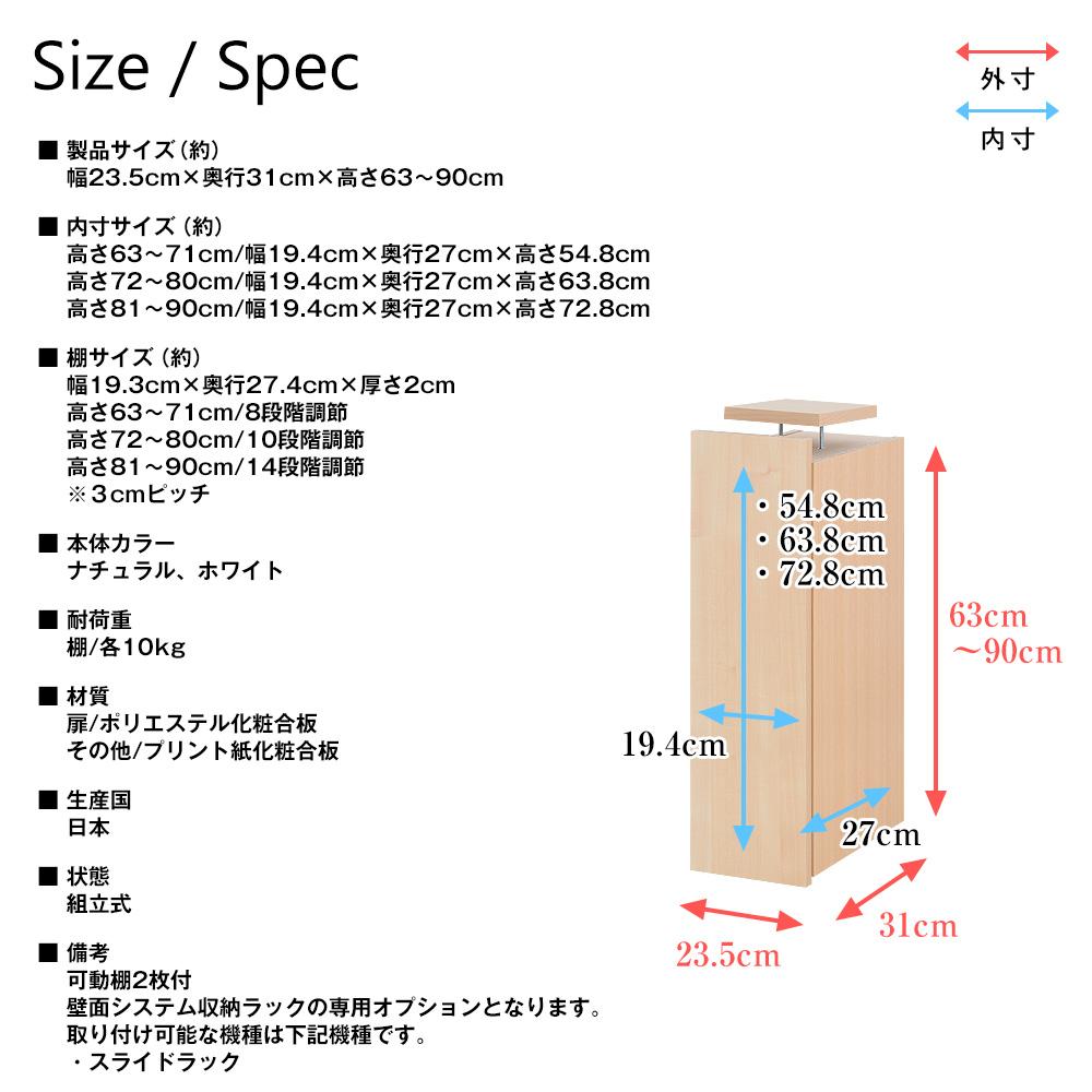 専用オプション品 壁面システム収納ラック 璧 スライドラック専用セミオーダー上置き ハイタイプ 幅23.5cm×奥行31cm×高さ63〜90cm 書棚 本棚 収納棚 収納ラック 壁面収納 専用上置き 日本製 セミオーダー