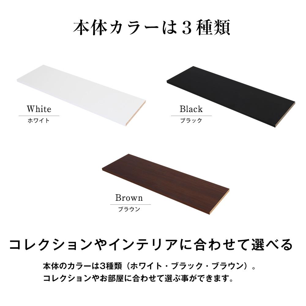 コレクションラック ワイド 幅83cm×奥行29cm専用木製棚 -フィギュアラック ザ サード- (受注生産品)