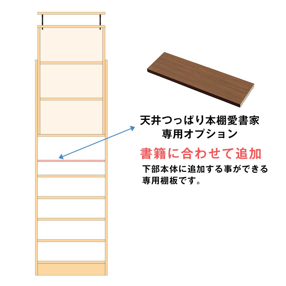 専用オプション 天井つっぱり本棚 愛書家 幅60cm×奥行17cm 下部本体用 追加棚板 専用シャフト付 天井つっぱり 地震対策 転倒防止 本棚・書棚
