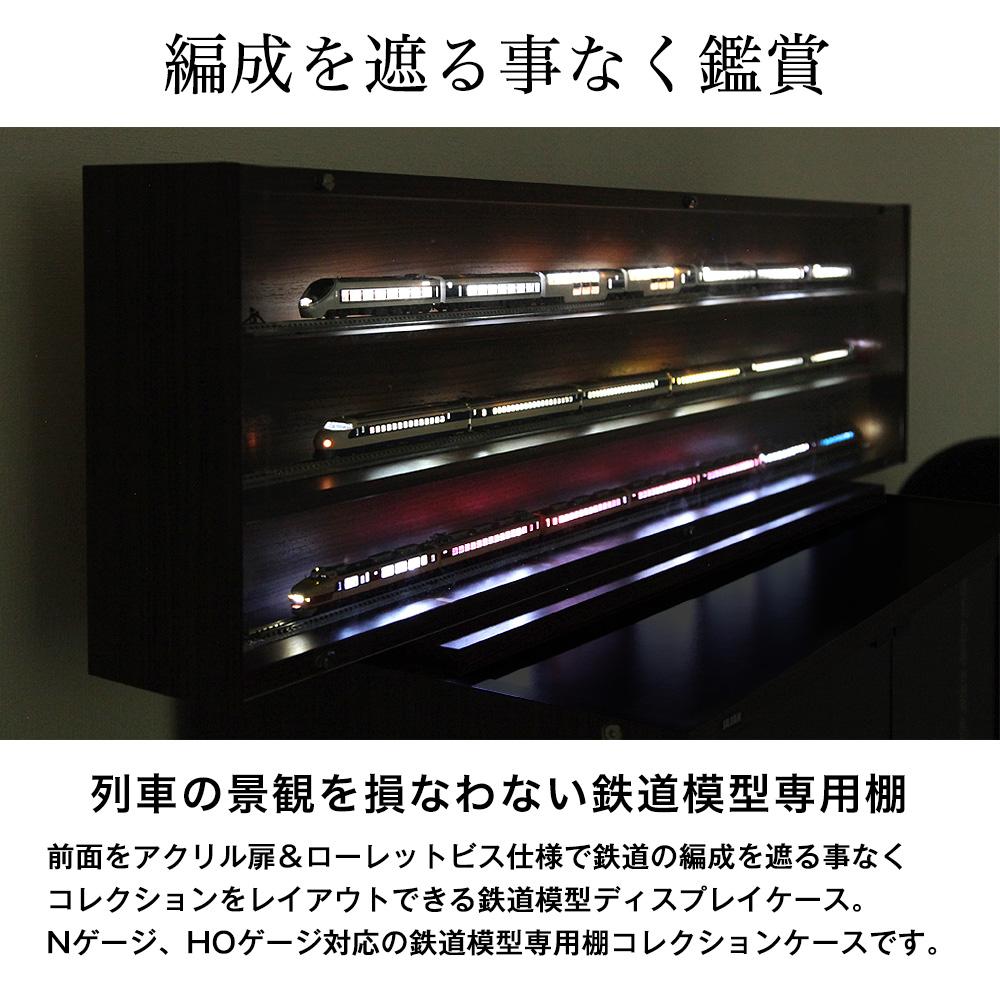 Nゲージ・HOゲージ対応 鉄道模型ディスプレイケース 幅93cm×奥行11.5cm 内寸/幅90cm×奥行8.8cm ※台座/幅78.3cm×奥行18.5cm
