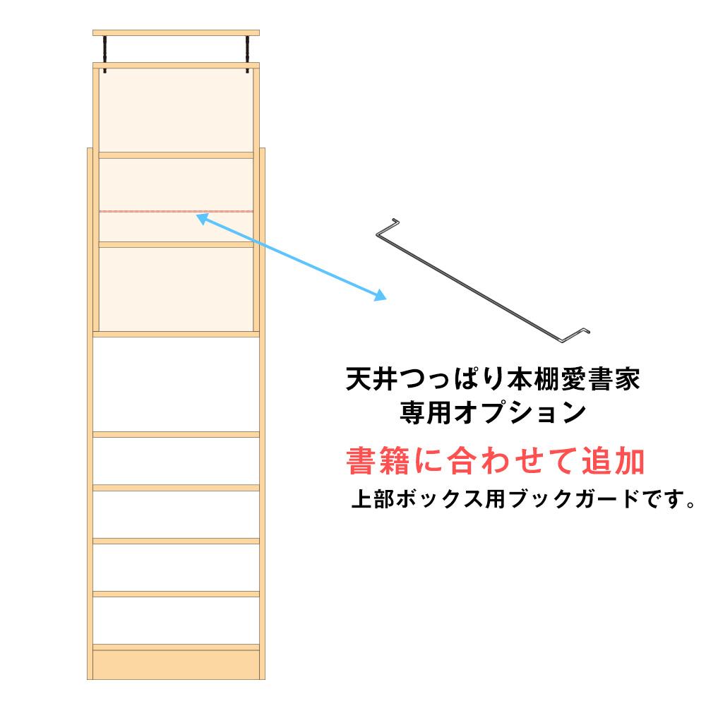 専用オプション 天井つっぱり本棚 愛書家 幅60cm×奥行17cm 上部ボックス用 ブックガード 天井つっぱり 地震対策 転倒防止 本棚・書棚