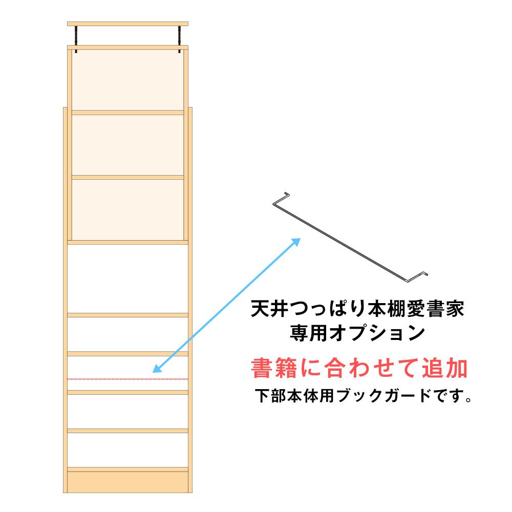 専用オプション 天井つっぱり本棚 愛書家 幅60cm×奥行17cm 下部本体用ブックガード 天井つっぱり 地震対策 転倒防止 本棚・書棚