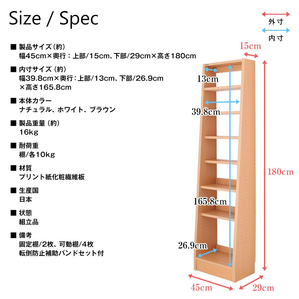 無限横連結日本製本棚 ふえる君ベースタイプ 幅45cm×奥行29cm×高さ180cm 漫画・雑誌・絵本・小説・図鑑・辞書・スッキリ収納。スペースに合わせて連結本棚