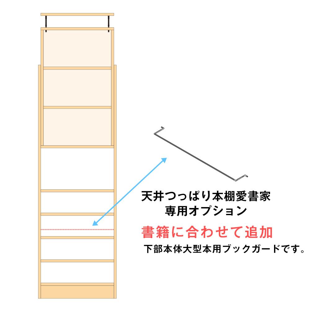 専用オプション 天井つっぱり本棚 愛書家 幅60cm×奥行17cm 下部本体大型本用ブックガード 天井つっぱり 地震対策 転倒防止 本棚・書棚
