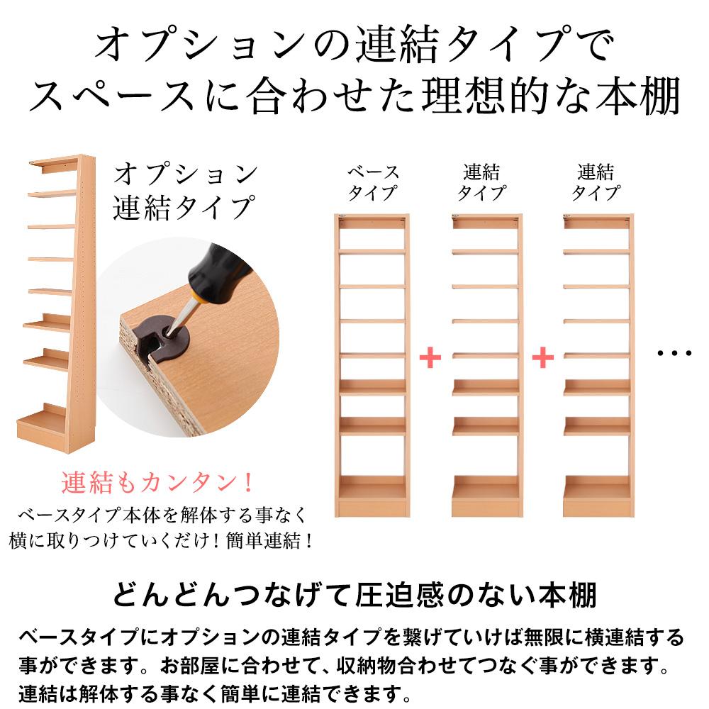 無限横連結日本製本棚 ふえる君連結タイプ 幅42.5cm×奥行29cm×高さ180cm 漫画・雑誌・絵本・小説・図鑑・辞書・スッキリ収納。スペースに合わせて連結本棚 ※単体では使用できません