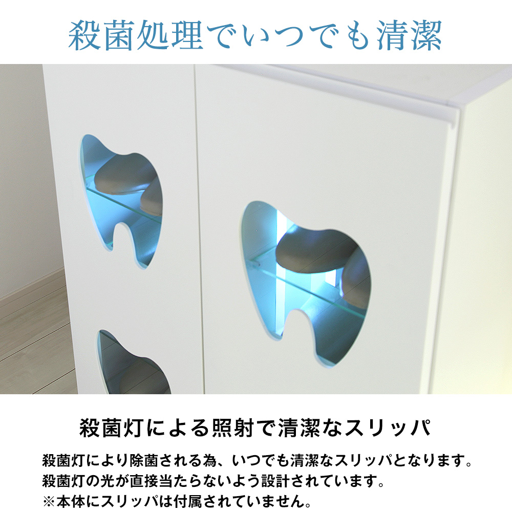 殺菌灯スリッパ棚 10足用 歯型・波型 病院 診療所 歯医者 玄関 エントランス