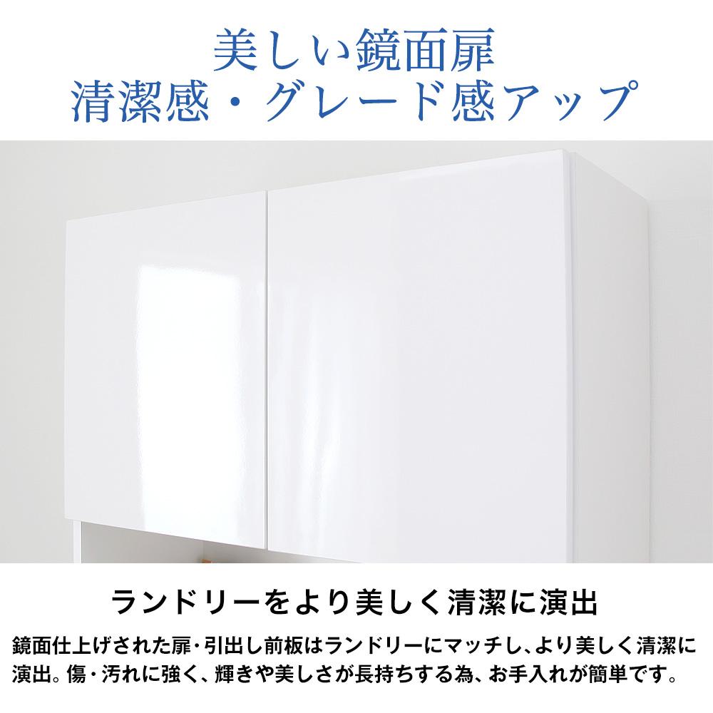 【アウトレット】 日本製 完成品 プッシュオープン薄型鏡面ランドリー収納庫 パーリー 棚タイプ  幅60cm×奥行31cm×高さ180cm