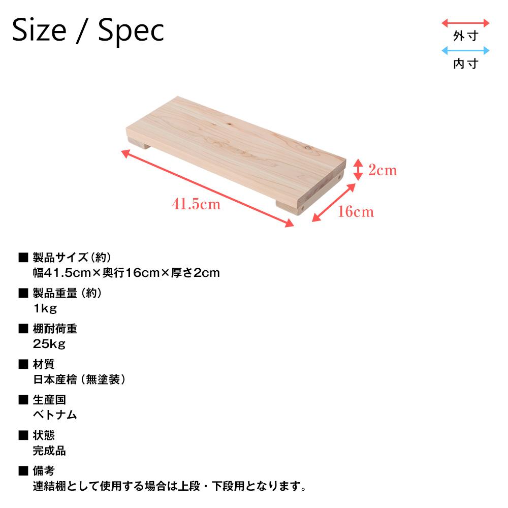 専用オプション品 国産檜つっぱりシェルフラック マノン 追加棚 中段用B 幅41.5cm×奥行16cm 書棚 収納棚 収納ラック 壁面収納・突っ張り壁面キャビネット