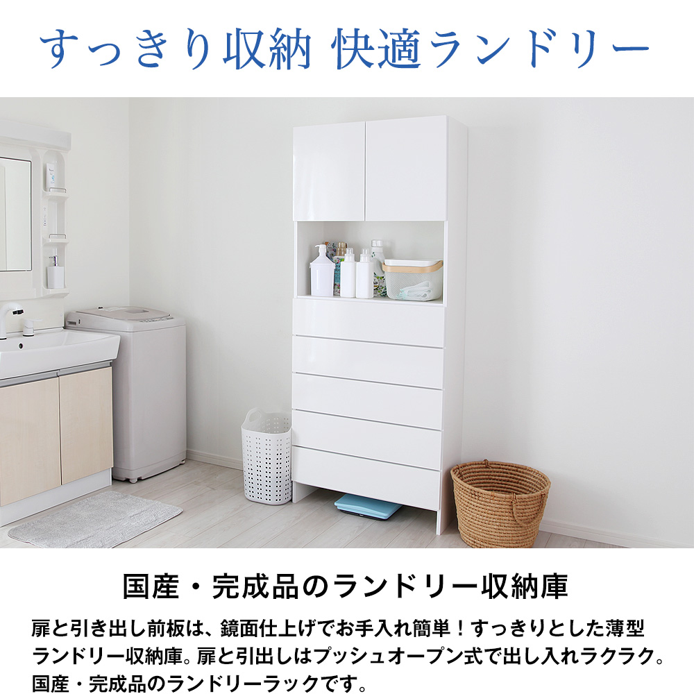 【アウトレット】 日本製 完成品 プッシュオープン薄型鏡面ランドリー収納庫 パーリー 棚タイプ  幅75cm×奥行31cm×高さ180cm