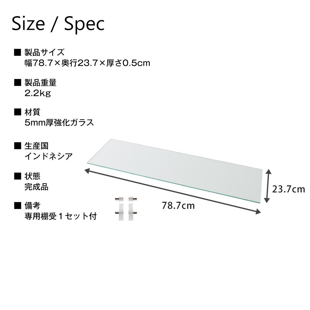 コレクションラック ワイド 専用ガラス棚 幅83cm×奥行29cm -フィギュアラック ザ サード-