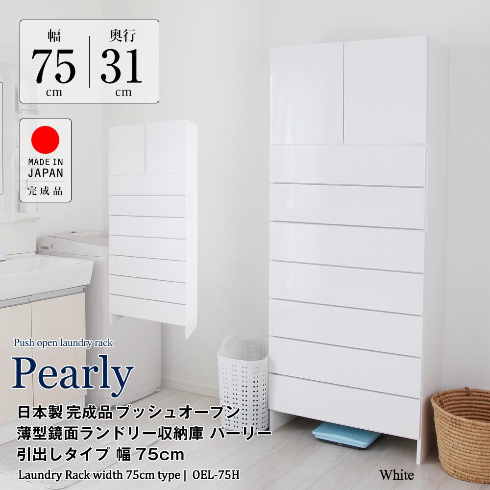 【アウトレット】 日本製 完成品 プッシュオープン薄型鏡面ランドリー収納庫 パーリー 引出しタイプ  幅75cm×奥行31cm×高さ180cm