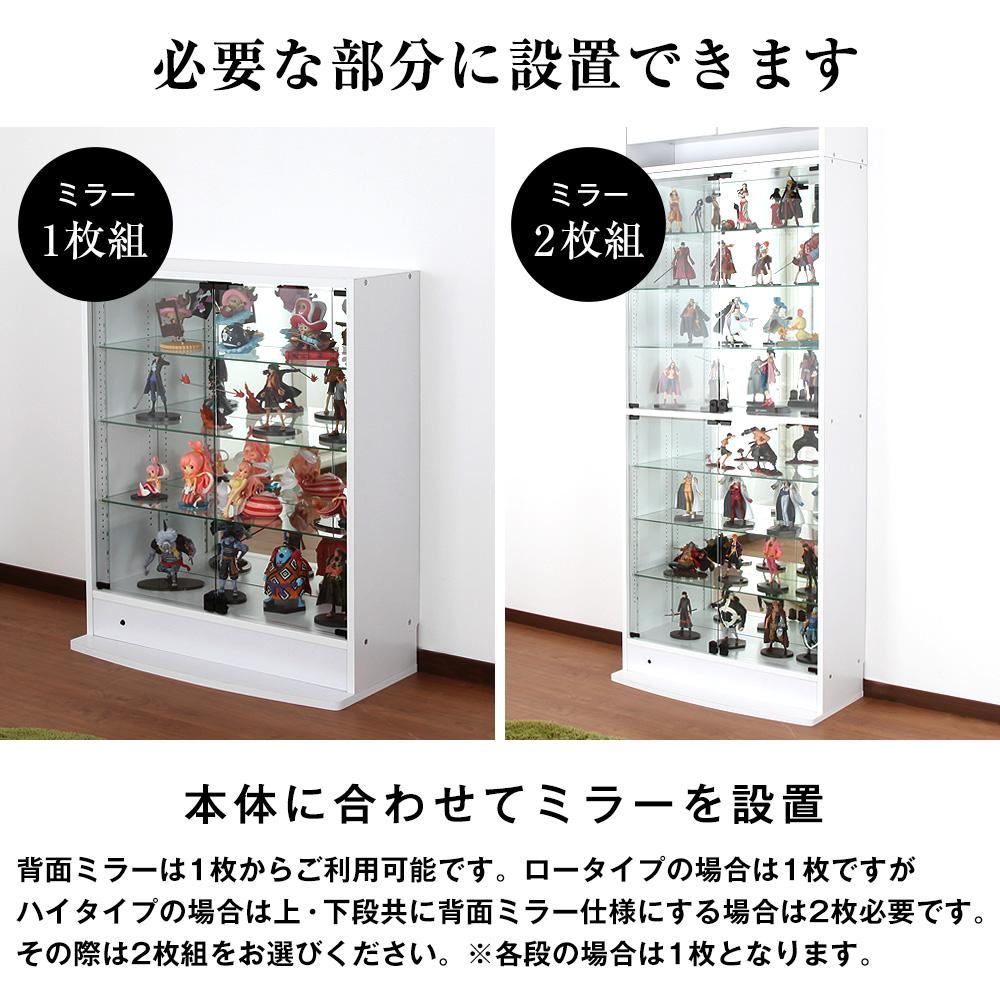 コレクションラック ワイド 専用背面ミラー 2枚組  -フィギュアラック ザ サード-