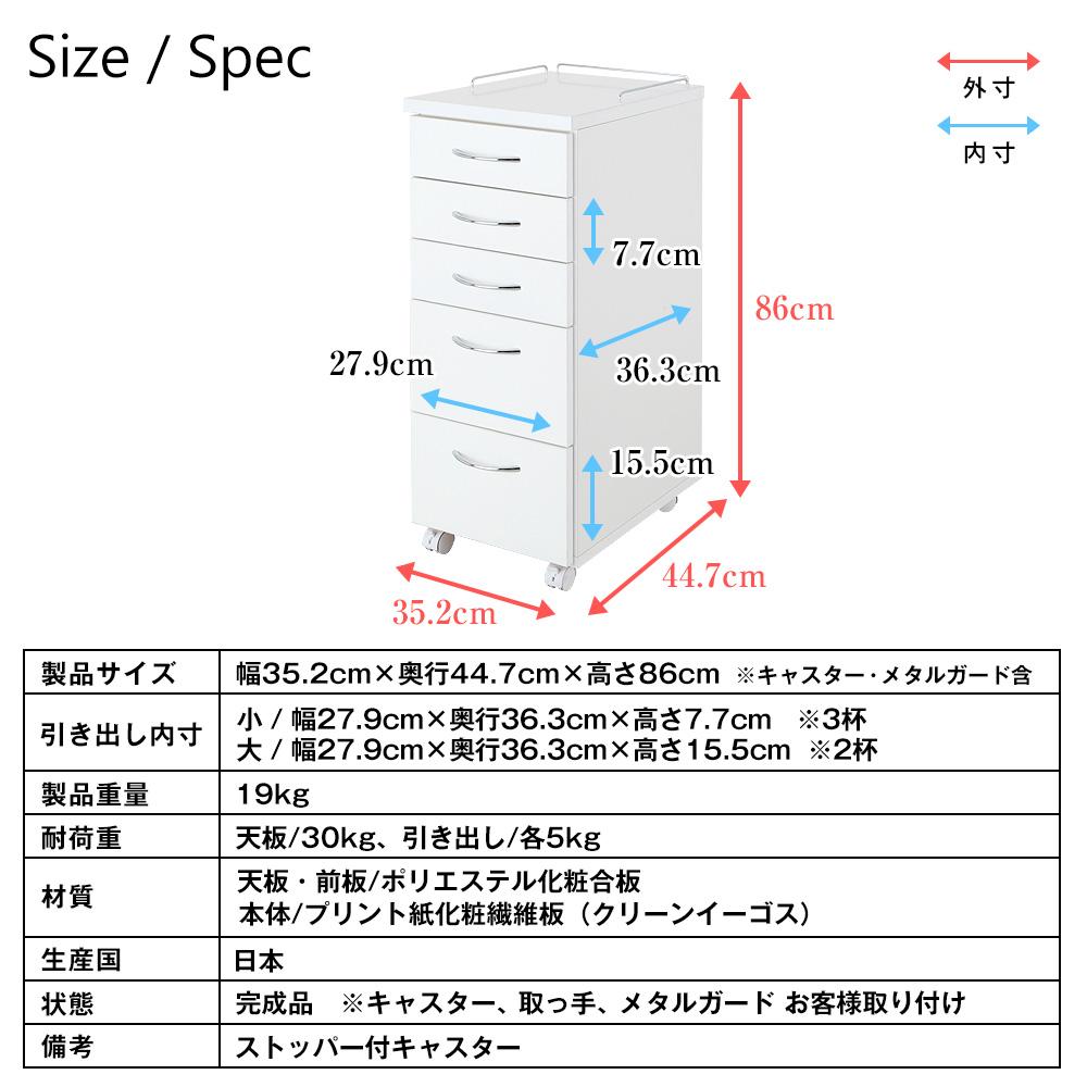 メディカルワゴン 幅35cmタイプ 幅35cm×奥行45cm×高さ86cm ストッパーキャスター付き 日本製 完成品 ※一部お客様取り付け