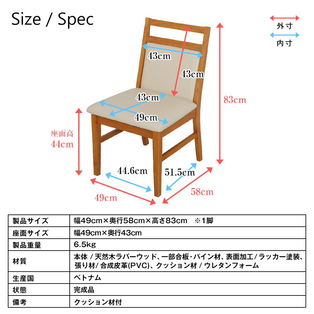 【アウトレット】 ゆったり座れる天然木ダイニングチェア 2脚組 幅49cm×奥行58cm×高さ83cm 完成品