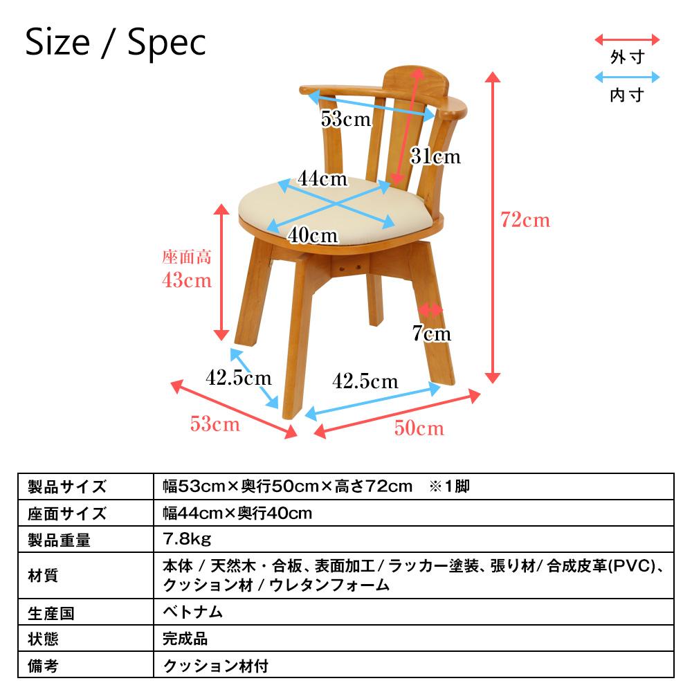 【アウトレット】 天然木回転チェア 2脚組 幅53cm×奥行50cm×高さ72cm 完成品