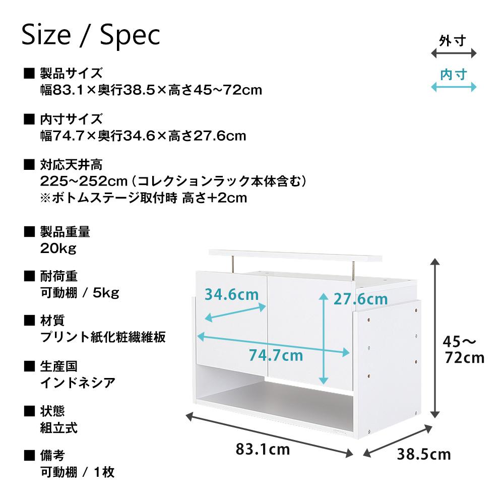 コレクションラック ワイド ハイタイプ専用上置き ロータイプ 幅83cm×奥行39cm -フィギュアラック ザ サード-