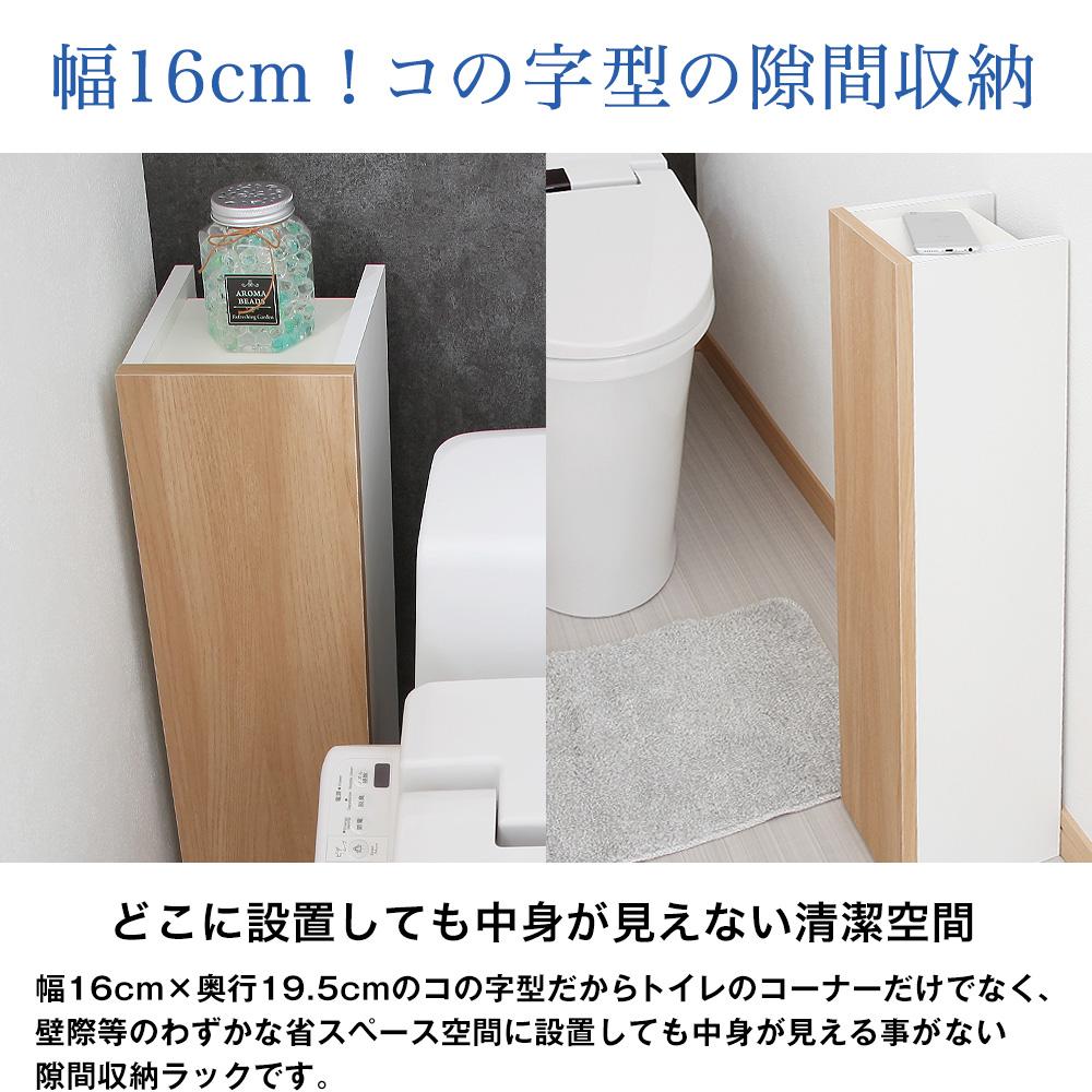 トイレ隙間収納棚 スコット 幅16cm×奥行19.5cm×高さ71cm トイレブラシやトイレ掃除用品を狭いトイレ空間の隙間に設置できる幅16cmのコンパクトな可動棚付隙間収納ラック