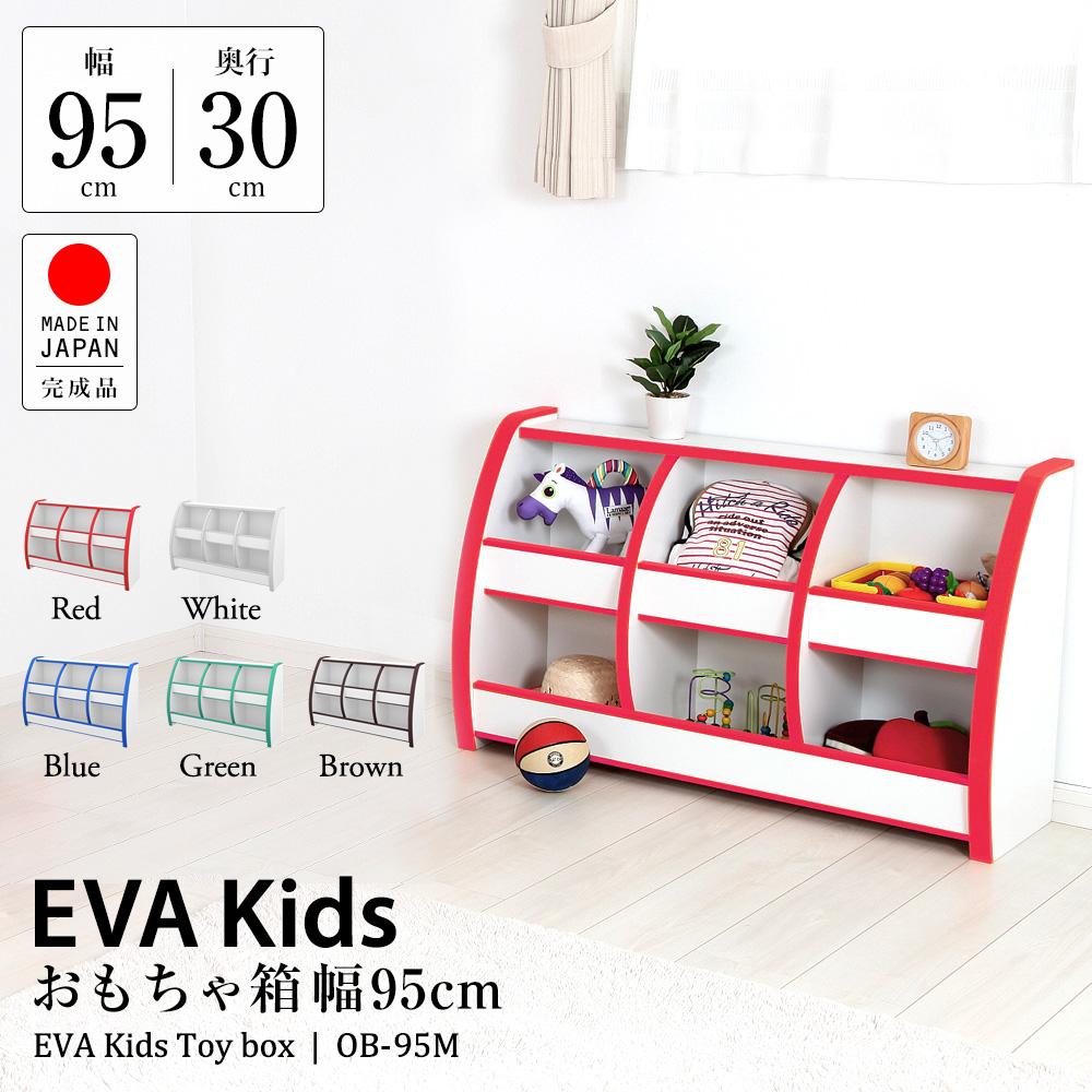 EVAキッズ おもちゃばこ 幅95cm×奥行30cm 子供家具 安心 安全 6色カラー 完成品 おもちゃ・ぬいぐるみ・収納