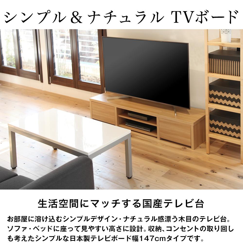 日本製 幅147cmテレビ台 -マニ- 幅147cm×奥行40cm×高さ28cm テレビボード テレビラック ローボード 可動棚付 収納付 木目