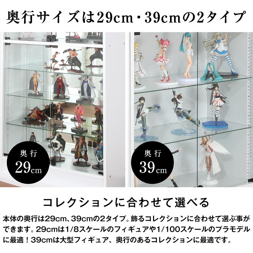 コレクションラック ワイド ロータイプ 幅83cm×奥行29cm -フィギュアラック ザ サード-