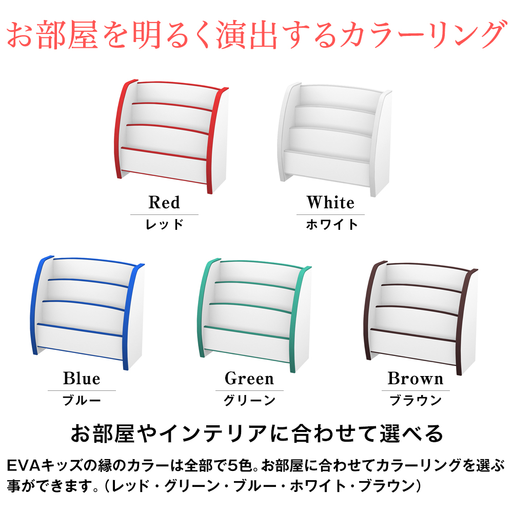 EVAキッズ えほんたて 幅65cm×奥行30cm 子供家具 安心 安全 6色カラー 完成品 絵本・本棚・収納