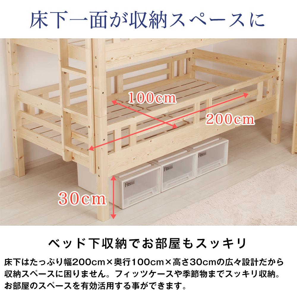 天然木ジュニアベッド 2段ベッド トンタッタ シングル×シングルサイズ 床面すのこ 親子ベッド・二段ベッド・ロフトベッド