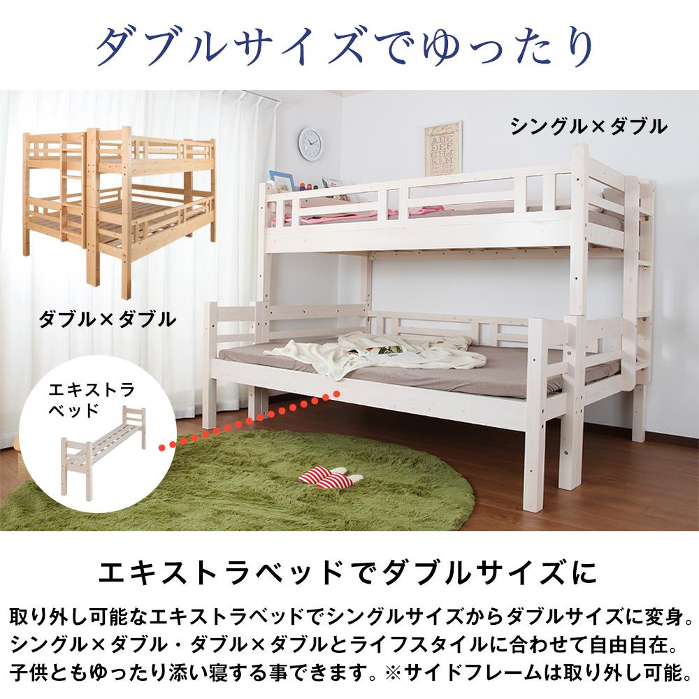 天然木ジュニアベッド 2段ベッド トンタッタ シングル×ダブルサイズ 床面すのこ 親子ベッド・二段ベッド・ロフトベッド