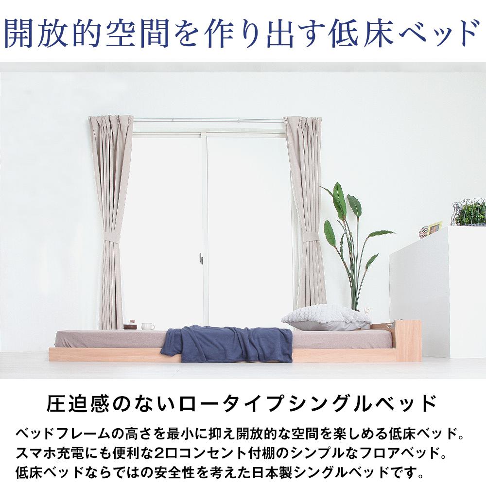 フロアベッド ラティア 低床ベッド ローベッド シングルベッド 日本製 2口コンセント付 棚付