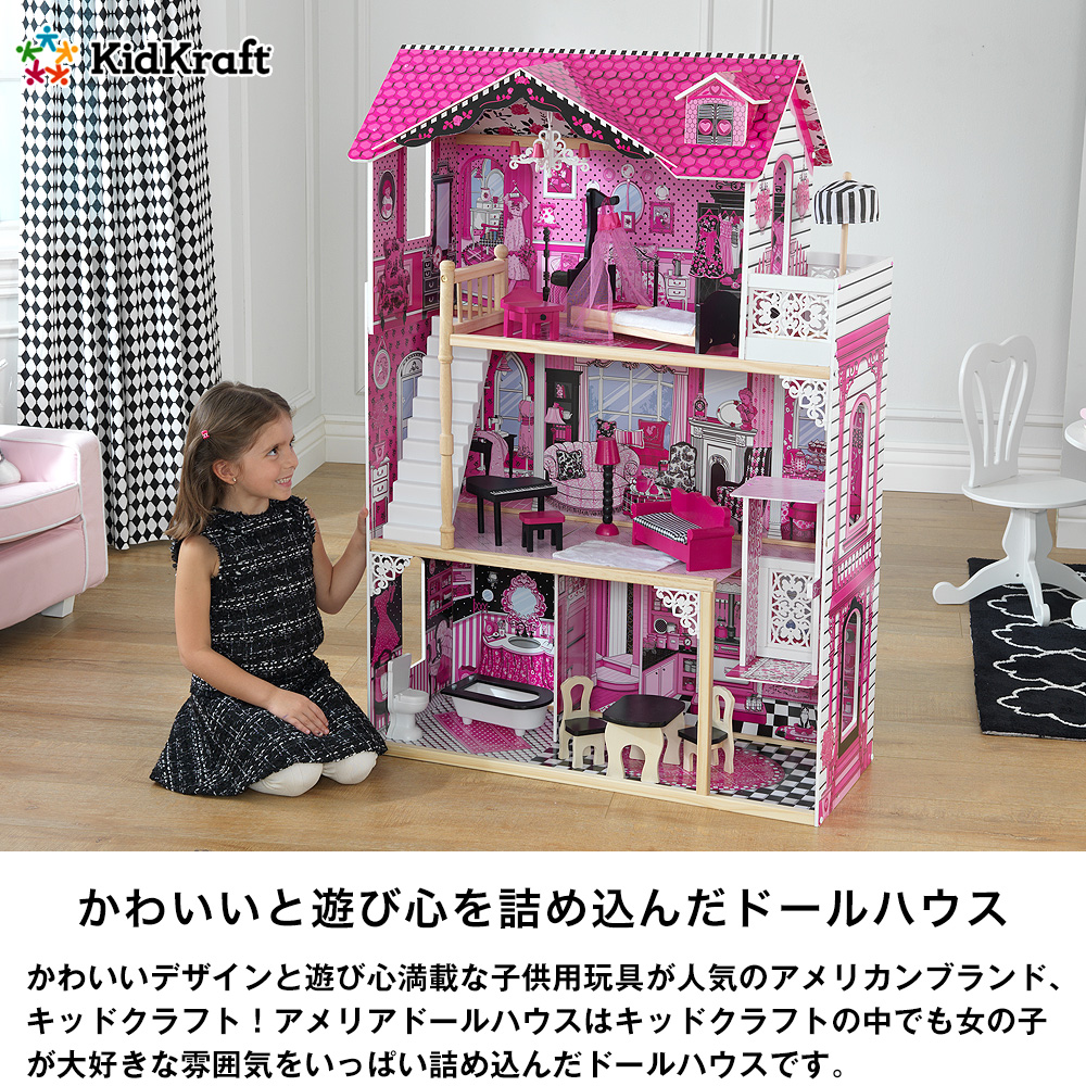 KidKraft(キッドクラフト) アメリアドールハウス 【正規品】